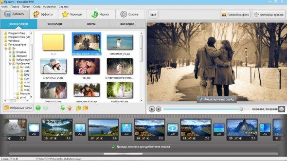 программы для создания клипов из фотографий и музыки
