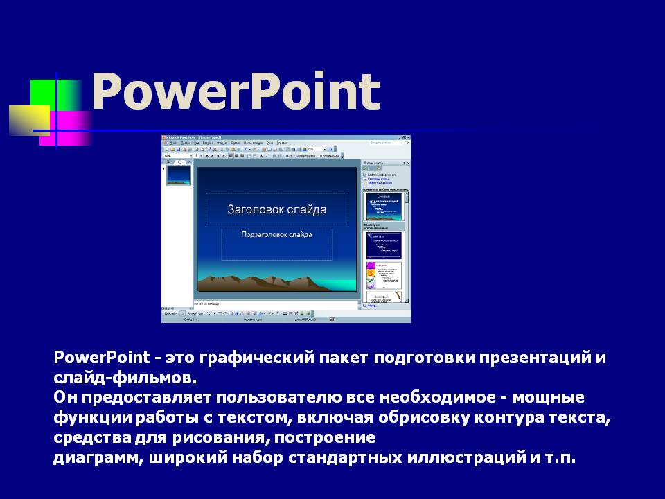 Как создать необычную презентацию в powerpoint